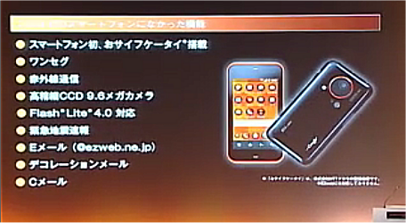 KDDI SHARP IS03発表会 4