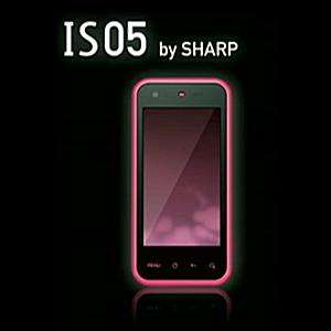 Post Thumbnail of KDDI au カジュアルコンセプトのスマートフォン「IS05」 3月10日発売