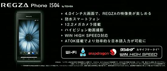 au Toshiba REGZA Phone IS04