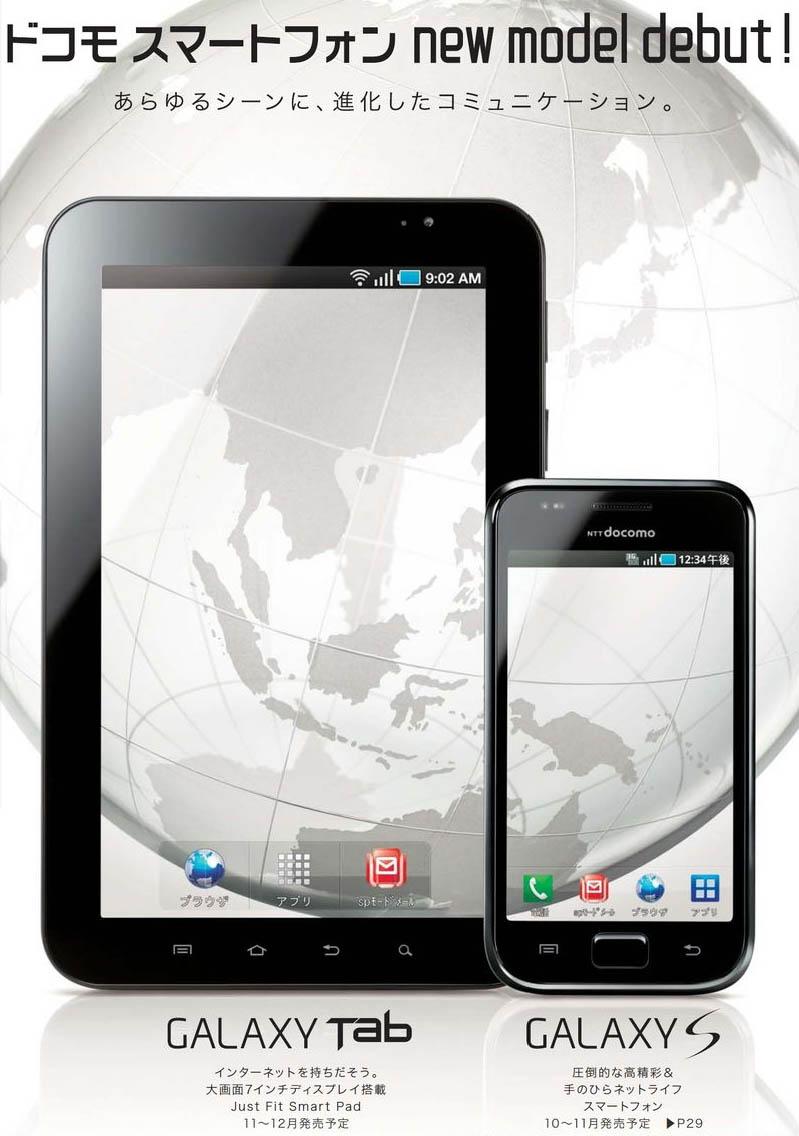 ドコモ Galaxy Tab 公式パンフ