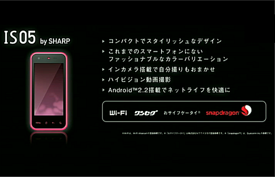 au シャープ カジュアルAndroid IS05
