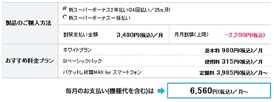 ソフトバンク Desire HD 24分割購入