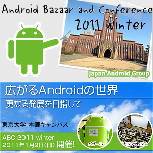 Post thumbnail of Android Bazaar and Conference 2011 Winter 参加受付開始