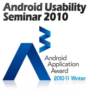 Post Thumbnail of Android Usavility Seminar 2010 無料アプリデザイン講演