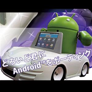 Post thumbnail of Android2.2搭載 遠隔操作可能なロボット「すーぱーどろいど君」