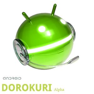 Post Thumbnail of タオソフトウェア Android アプリ自動生成サービス開始