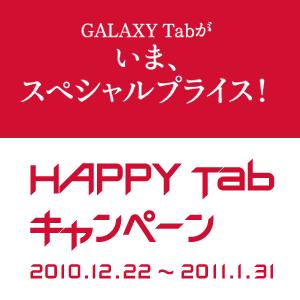 Post Thumbnail of ドコモ Galaxy Tab が37,128円割引になる Happy Tab キャンペーン