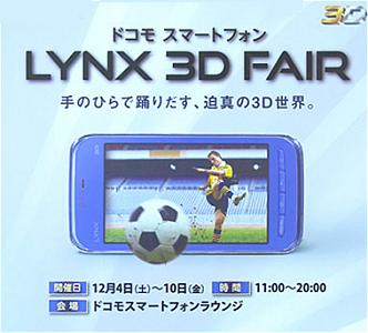 Post Thumbnail of ドコモ 体験して買える シャープ 「LYNX 3D SH-03C フェア」