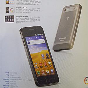 Post Thumbnail of Nスクリーンサービス対応「 Samsung Galaxy Hoppin 」