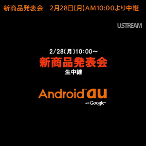 Post Thumbnail of KDDI au 新作発表会 2011年2月28日(月)ライブ中継有り