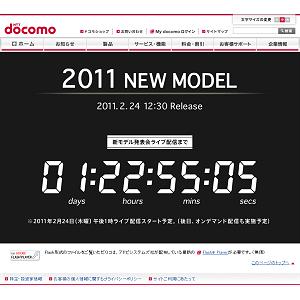 Post Thumbnail of NTTドコモ 2011春モデル発表会 新型スマートフォン3機種