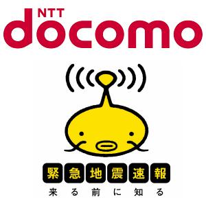Post Thumbnail of ドコモ Androidスマートフォン2011年夏に「緊急地震速報」対応へ